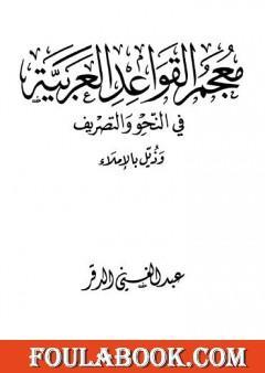 معجم القواعد العربية في النحو والتصريف وذيل بالإملاء