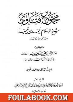 مجموع فتاوى شيخ الإسلام أحمد بن تيمية - المجلد الثالث والثلاثون: الطلاق