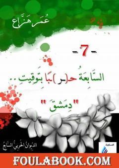 السابعة حربا بتوقيت دمشق