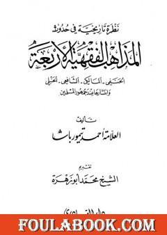 نظرة تاريخية في حدوث المذاهب الفقهية الأربعة وانتشارها عند جمهور المسلمين