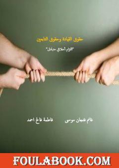 حقوق القيادة وحقوق التابعين - التزام أخلاقي متبادل