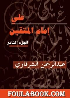 علي إمام المتقين - الجزء الثاني