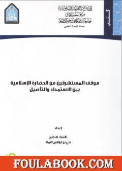 موقف المستشرقين من الثقافة الإسلامية بين الاستمداد والتأصيل