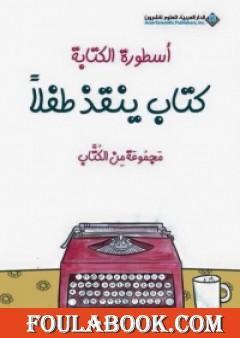 أسطورة الكتابة - كتاب ينقذ طفلا