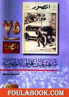 شاهد عيان على الحياة المصرية