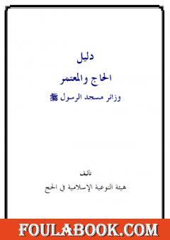 دليل الحاج والمعتمر زائر مسجد الرسول صلى الله عليه وسلم