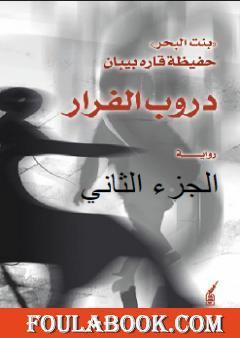 دروب الفرار - ج2