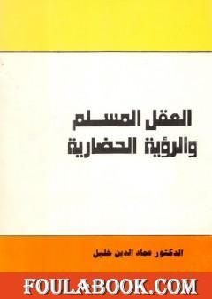 العقل المسلم والرؤية الحضارية