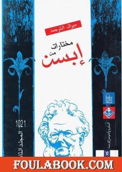 مختارات إبسن - المجلد الثاني