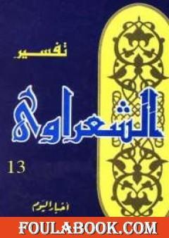خواطر الشعراوي - المجلد الثالث عشر