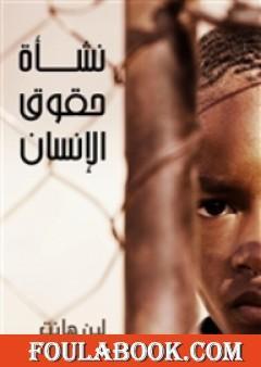 نشأة حقوق الإنسان