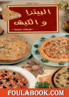 البيتزا والكيش