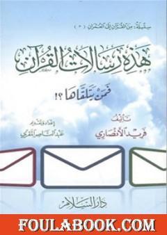 هذه رسالات القرآن - فمن يتلقاها!؟