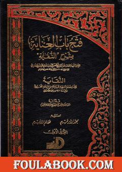 فتح باب العناية بشرح النقاية - المجلد الأول