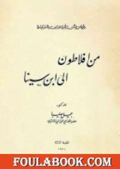 من أفلاطون إلى ابن سينا - محاضرات في الفلسفة العربية