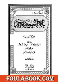 الجامع لعلوم الإمام أحمد - المجلد الثالث: العقيدة 1