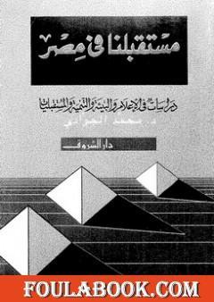 مستقبلنا فى مصر - دراسات فى الاعلام والبيئة والتنمية والمستقبليات