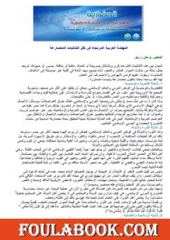 النهضة العربية المرتجاة في ظل الثنائيات المتصارعة