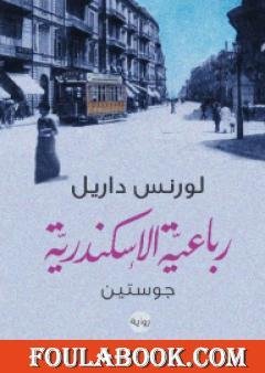 رباعية الإسكندرية 1 - جوستين