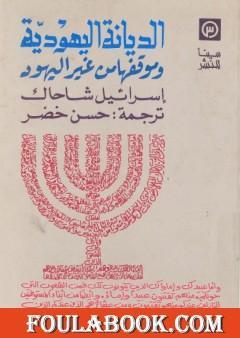 الديانة اليهودية وموقفها من غير اليهود