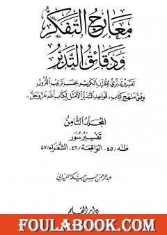 معارج التفكر ودقائق التدبر تفسير تدبري للقرآن الكريم - المجلد الثامن
